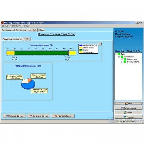 Программное обеспечение TANITA 11253 - вид 1